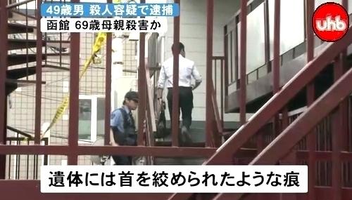 北海道函館市69歳母親殺人事件4.jpg