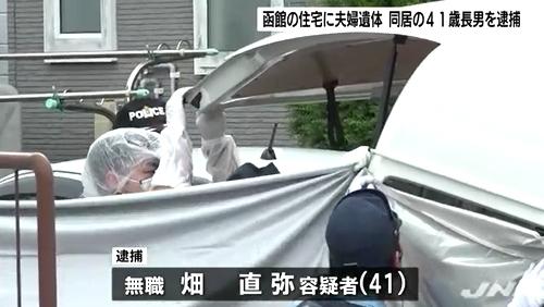 北海道函館市70代夫婦殺人死体遺棄2.jpg