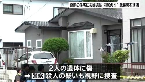 北海道函館市70代夫婦殺人死体遺棄3.jpg