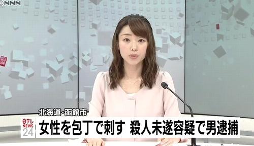 北海道函館市アパート女性刺殺事件.jpg