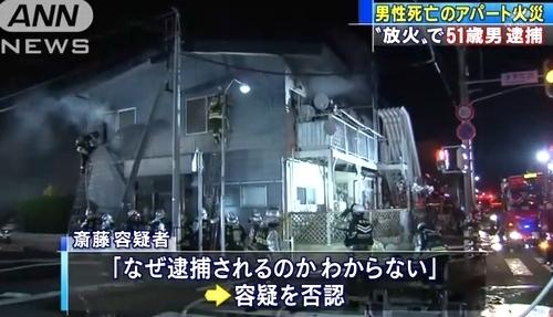 北海道函館市アパート放火殺人事件4.jpg