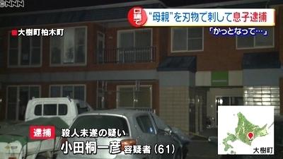 北海道大樹町アパート母親殺人事件1.jpg