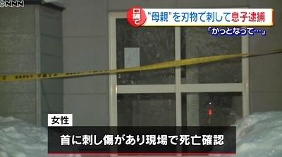 北海道大樹町アパート母親殺人事件3.jpg