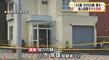 北海道富良野市高齢妻殺害で夫逮捕1.jpg