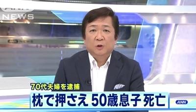 北海道小樽市50歳息子殺人事件.jpg
