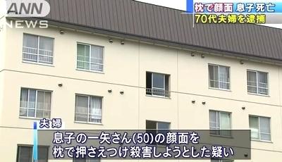 北海道小樽市50歳息子殺人事件2.jpg