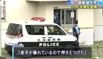 北海道小樽市50歳息子殺人事件3.jpg