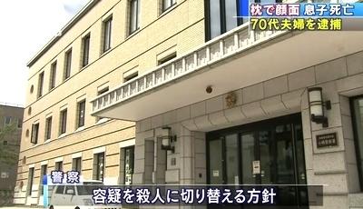 北海道小樽市50歳息子殺人事件4.jpg