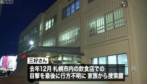 北海道岩見沢市19歳女性バラバラ殺人4.jpg