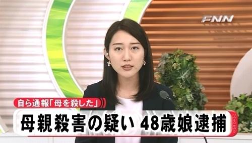 北海道岩見沢市母親殺害で娘逮捕.jpg