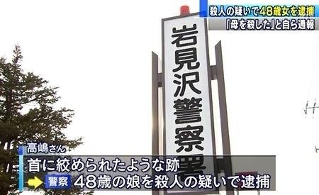 北海道岩見沢市母親殺害で娘逮捕2.jpg