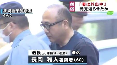 北海道札幌市僧侶による家族2人殺人事件1.jpg