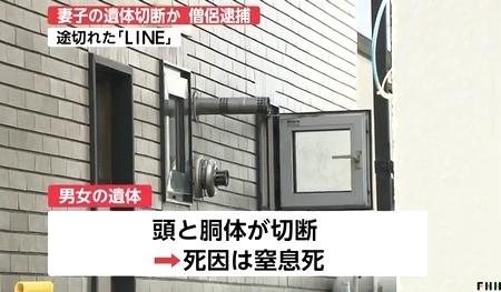 北海道札幌市僧侶による家族2人殺人事件4.jpg