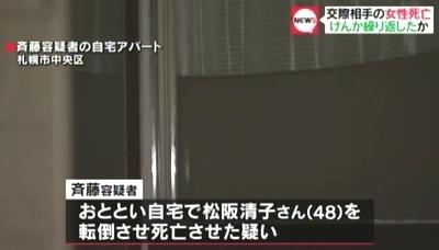 北海道札幌市同居女性暴行死事件2.jpg