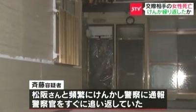 北海道札幌市同居女性暴行死事件3.jpg