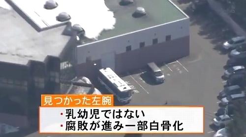 北海道札幌市東区のゴミに人骨1.jpg