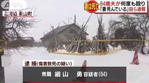 北海道栗山町高齢妻暴行死事件1.jpg