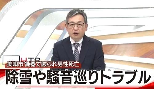 北海道美唄市近所トラブル殺人事件.jpg