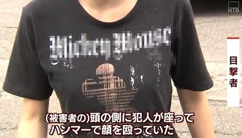 北海道美唄市近所トラブル殺人事件5.jpg