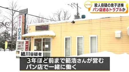 北海道美幌町父親撲殺事件3.jpg