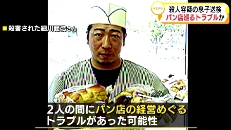 北海道美幌町父親撲殺事件4.jpg