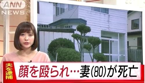 北海道釧路市80歳妻暴行殺人.jpg