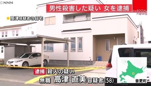 北海道音更町男性殺人事件1.jpg