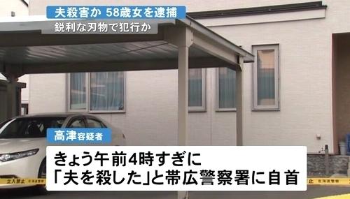 北海道音更町男性殺人事件4.jpg