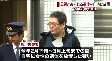 千葉市稲毛区で白骨化母親遺体遺棄2.jpg