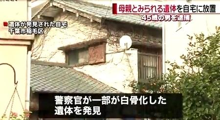 千葉市稲毛区で白骨化母親遺体遺棄4.jpg