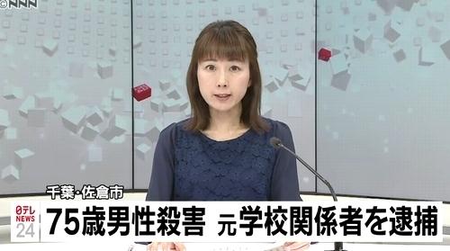 千葉県佐倉市マンション男性強盗殺人逮捕.jpg