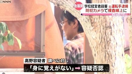 千葉県佐倉市マンション男性強盗殺人逮捕4.jpg