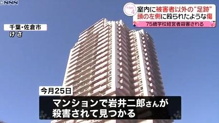 千葉県佐倉市日本語学校経営男性殺人1.jpg