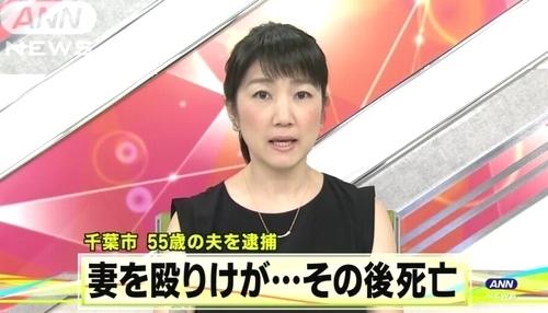 千葉県千葉市妻暴行され死亡事件.jpg