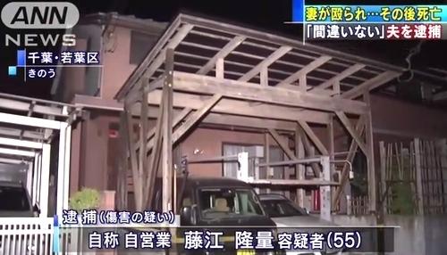 千葉県千葉市妻暴行され死亡事件1.jpg