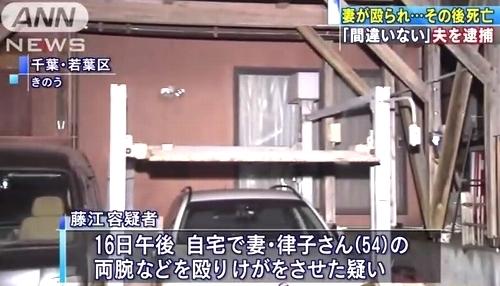 千葉県千葉市妻暴行され死亡事件2.jpg