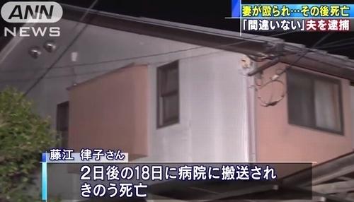 千葉県千葉市妻暴行され死亡事件3.jpg