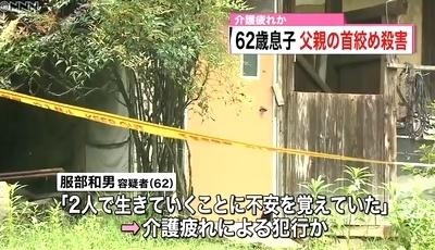 千葉県大多喜町父親絞殺事件3.jpg