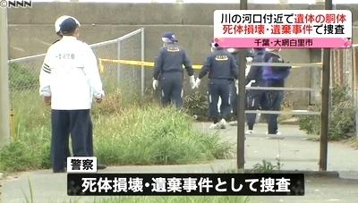 千葉県大網白里市の堀川バラバラ死体事件4.jpg