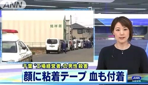 千葉県山武市埴谷の工場経営者殺人.jpg