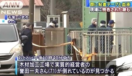 千葉県山武市埴谷の工場経営者殺人1.jpg