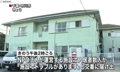 千葉県市川市低額宿泊施設女性変死事件1.jpg