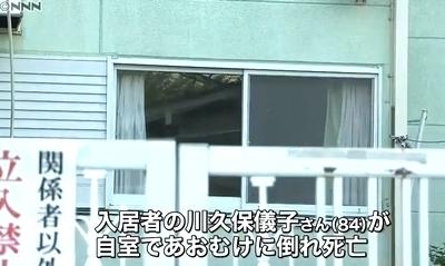 千葉県市川市低額宿泊施設女性変死事件2.jpg