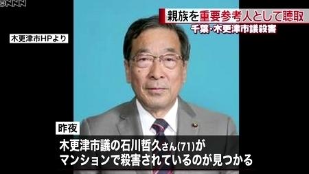 千葉県木更津市男性市議会員殺人事件1.jpg