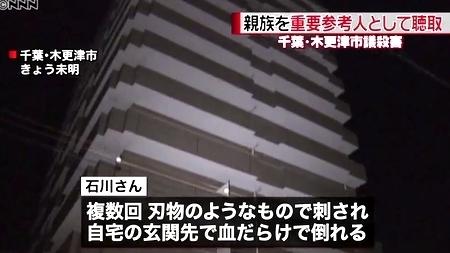 千葉県木更津市男性市議会員殺人事件2.jpg