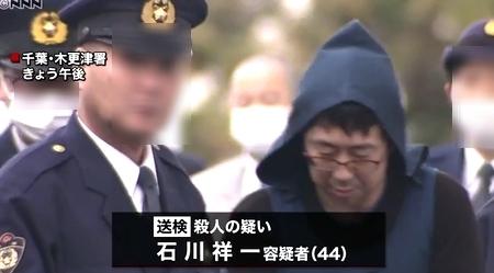 千葉県木更津市男性市議会員殺人事件3.jpg