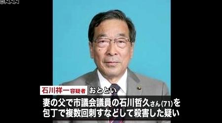 千葉県木更津市男性市議会員殺人事件4.jpg