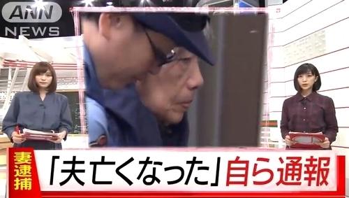 千葉県栄町の夫殺人で妻逮捕.jpg