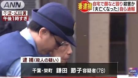 千葉県栄町の夫殺人で妻逮捕1.jpg