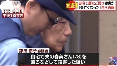 千葉県栄町の夫殺人で妻逮捕2.jpg